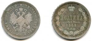 Полтина 1865 года -