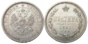 Полтина 1867 года