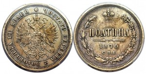 Полтина 1870 года -