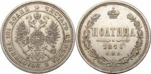 Полтина 1871 года