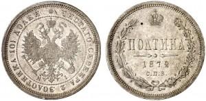 Полтина 1872 года -