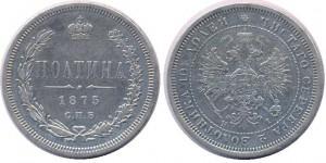Полтина 1875 года - Орел больше