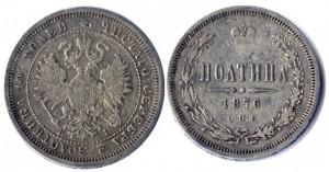 Полтина 1876 года - Орел больше