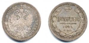 Полтина 1879 года