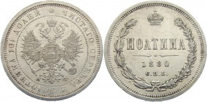 Полтина 1880 года