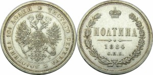 Полтина 1884 года -