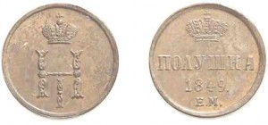 Полушка 1849 года - НОВОДЕЛ.