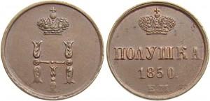 Полушка 1850 года -