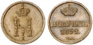 Полушка 1852 года