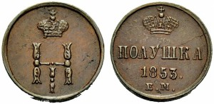 Полушка 1853 года