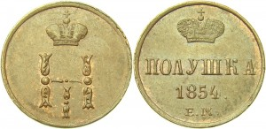 Полушка 1854 года