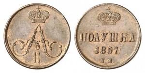Полушка 1857 года -