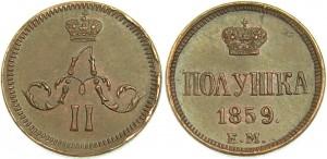 Полушка 1859 года