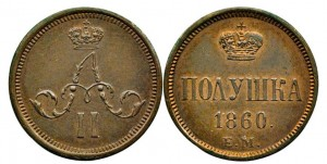 Полушка 1860 года