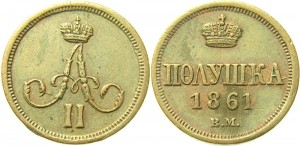 Полушка 1861 года