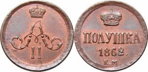 Полушка 1862 года