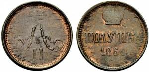 Полушка 1864 года