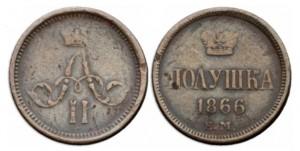 Полушка 1866 года -