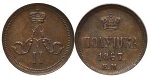 Полушка 1867 года