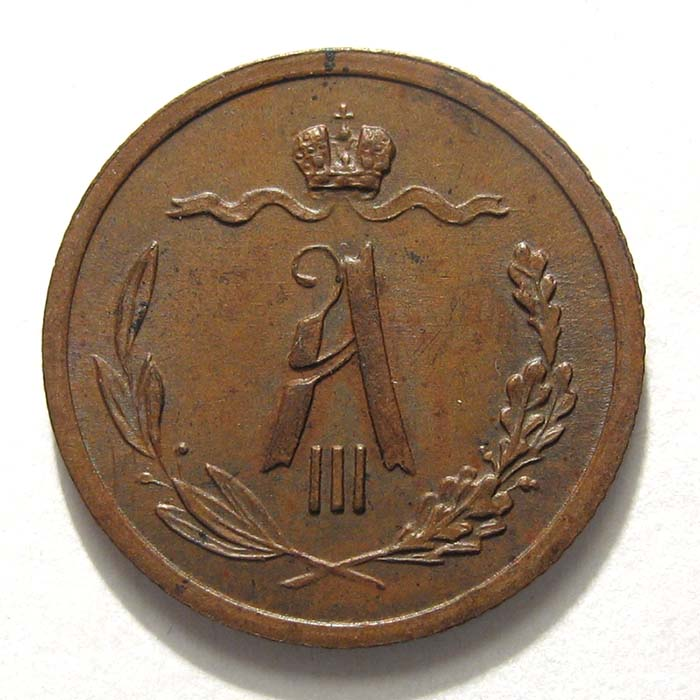 1/2 копейки 1886 года