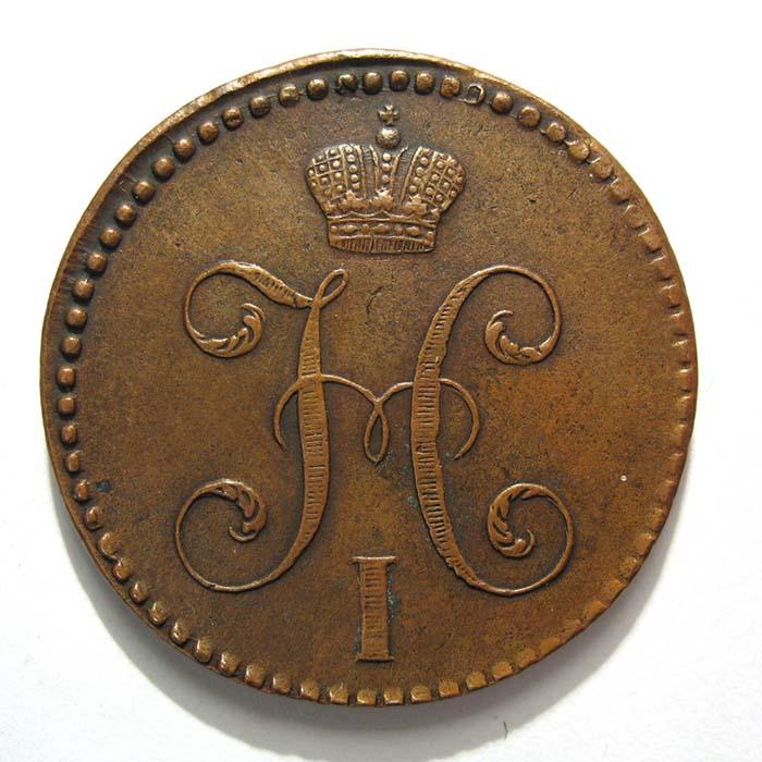 2 копейки 1847 года
