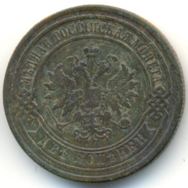 2 копейки 1877 года