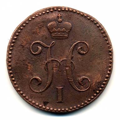3 копейки 1845 года