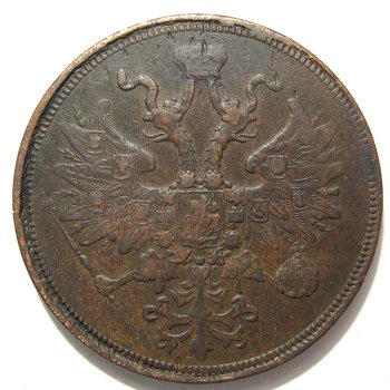 5 копеек 1862 года