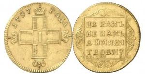 1 червонец 1797 года -