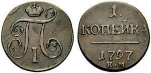 1 копейка 1797 года -