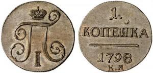 1 копейка 1798 года -
