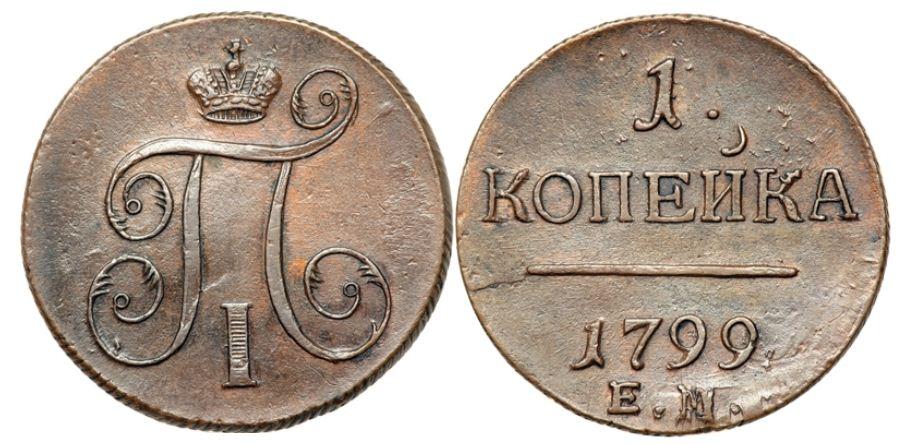 Деньга 1799 года цена 5 тысяч рублей 1918