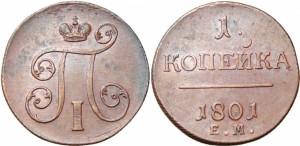 1 копейка 1801 года -