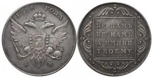 1 рубль 1796 года -