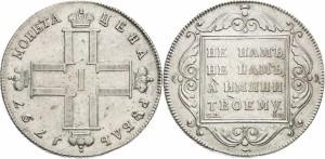 1 рубль 1797 года -