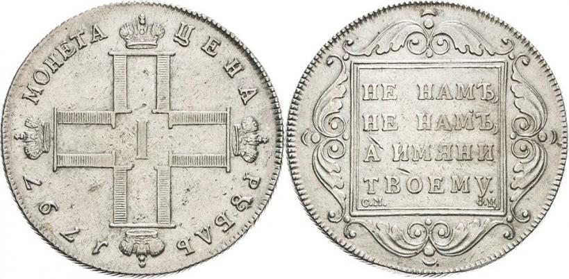 Серебряные монеты 1797 года как выглядят пятитысячные купюры