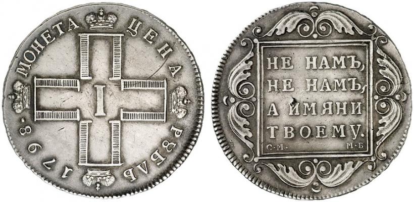 Рубль 1798 года цена холдер ижевск
