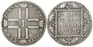 1 рубль 1799 года -