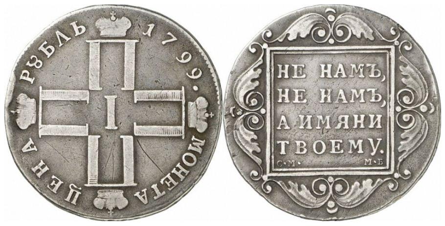 1 рубль 1799 года цена входит ли словакия в евросоюз
