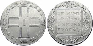 1 рубль 1800 года -