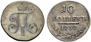 10 копеек 1797 года -