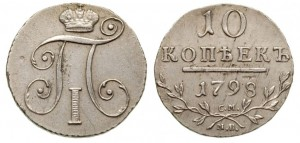 10 копеек 1798 года -