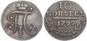 10 копеек 1799 года -