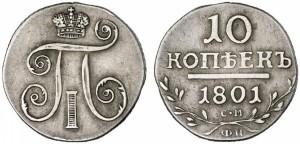 10 копеек 1801 года