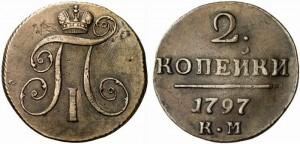 2 копейки 1797 года -