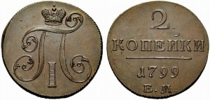 2 копейки 1799 года -