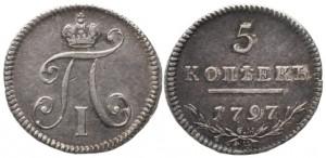 5 копеек 1797 года -