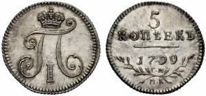 5 копеек 1799 года - НОВОДЕЛ.