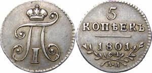 5 копеек 1801 года -
