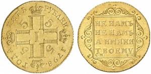 5 рублей 1798 года -